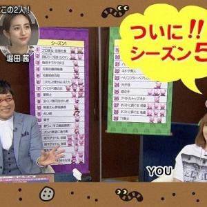 YOU&山里亮太「ねほりんぱほりん」新シーズンスタート!