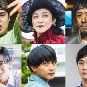 山里亮太の妄想ドラマ、前半に登場豪華ゲストが発表!