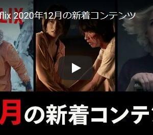 【Netflix】12月新着の話題作を紹介!