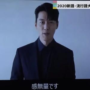 【動画】「愛の不時着」ヒョンビン、流行語受賞に映像コメント