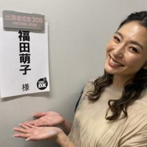 バチェロレッテ福田萌子、ダウンタウンは「人として素晴らしい」