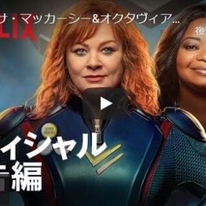 【Netflix】40代スーパーヒロイン!予告編公開『サンダーフォース ~正義のスーパーヒロインズ~』