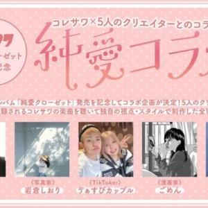 コレサワ、杉田陽平ら5人のクリエイターと『純愛コラボ』!