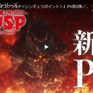 新TVアニメ『ゴジラ S.P 』威圧感たっぷりのゴジラの動く姿が初公開!