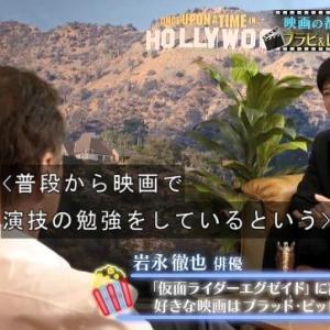 「時間が勿体無い」岩永徹也が通訳なしでディカプリオ、ブラピらに堂々インタビュー!