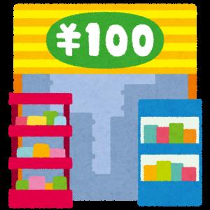 100均の館(ネイルドットペン)