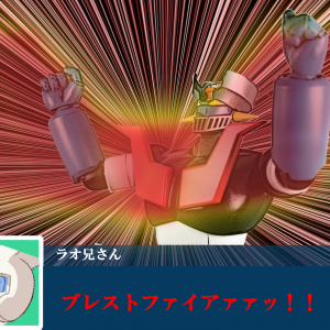 メカニックコレクション マジンガーZ完成品