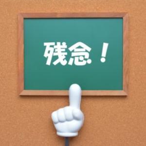 【目指せ900点】9月のTOEIC申し込めなかった!!!!!(怒)