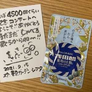 さだ丼~さだまさしコンサートツアー2021 ほぼソロコンサート4500回ぐらい記念公演レポート