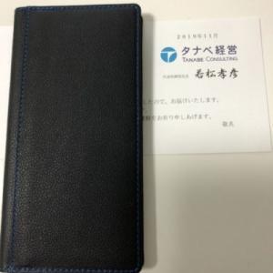 タナベ経営の優待手帳