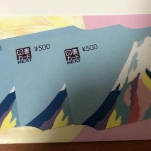 東京個別指導学院 図書カード