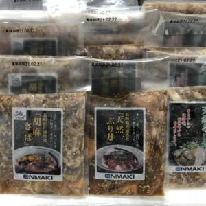 オリックスカタログ優待 松浦港の海鮮丼の具セット