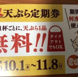はなまるうどん秋の天ぷら定期券24日~発売