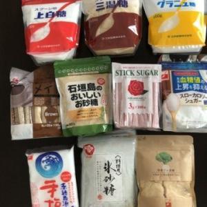 三井製糖HD・いろいろな砂糖が届きました