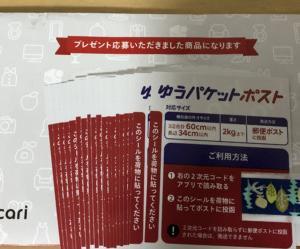 メルカリ プレゼント応募・ゆうパケットポストシール20枚