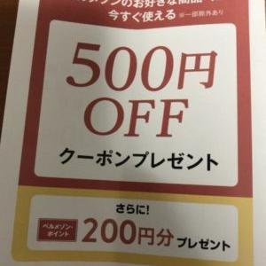 ベルメゾン(千趣会)500円OFFクーポン利用しました・来年から送料一律490円