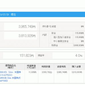 【iDeCo実績】2019年7月末時点【目標残高400万円に届かず】