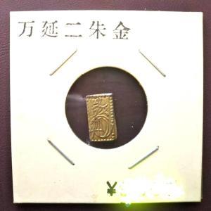 子供の頃、祖父に買ってもらった万延二朱金☆古銭