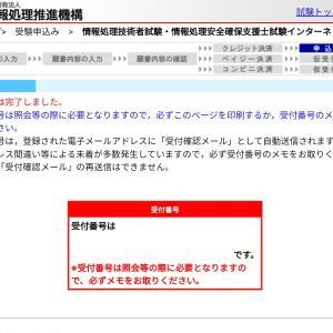 R2年10月応用情報技術者試験申し込み