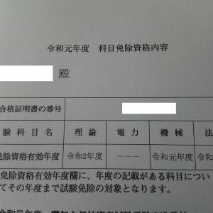 R1電験一種免除科目のお知らせが届きました。