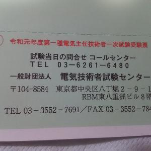 R1電験一種一次試験受験票到着