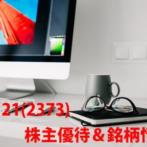 ケア21(2373)【株主優待&銘柄情報】クオカード1,000円相当贈呈/権利確定10月末!!