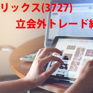【結果速報】 立会外トレード アプリックス(3727) 1,000株当選配分 10/17(木) 実施!!
