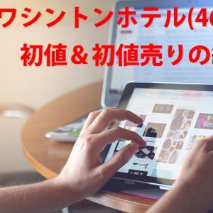 【初値決定】 IPO ワシントンホテル(4691)初値&初値売りの利益は??10月18日(金)新規上場結果!!