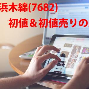 【初値決定】 IPO 浜木綿(7682)初値&初値売りの利益は??10月18日(金)新規上場結果!!