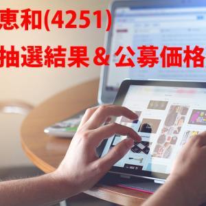 【抽選結果】 IPO 恵和(4251)初値予想&公募価格決定/10月30日(水)新規上場!!