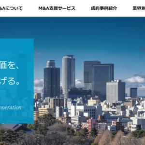 【IPO 抽選結果】名南M&A(7076)初値予想&公募価格決定/12月2日(月)新規上場!!