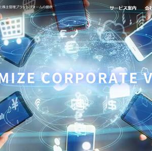 【IPO 落選】ウィルズ(4482)初値予想&スケジュール/12月17日(火)新規上場!!