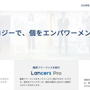 【Lancers】 IPO ランサーズ(4484)初値予想&スケジュール/12月16日(月)新規上場!!