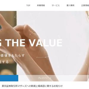 【IPO 抽選結果】JTOWER(ジェイタワー)(4485)初値予想&スケジュール/12月18日(水)新規上場!!