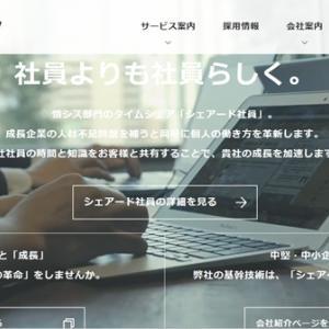 IPO ユナイトアンドグロウ(4486)初値予想&スケジュール/12月18日(水)マザーズ新規上場!!