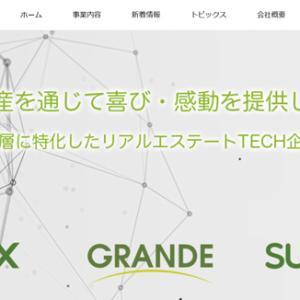 IPO ランディックス(2981)初値予想&スケジュール/12月19日(木)マザーズ新規上場!!