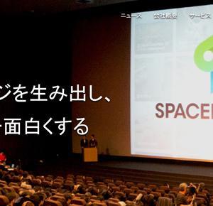 IPO スペースマーケット(4487)初値予想&スケジュール/12月20日(金)マザーズ新規上場!!
