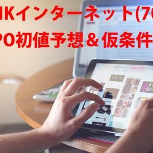 【強気の仮条件】 IPO ALiNKインターネット(7077)初値予想&スケジュール/12月10日(火)新規上場!!
