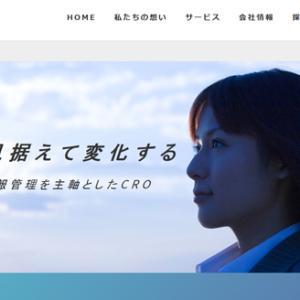 【IPO 初値決定】WDBココ(7079)初値&初値売りの利益は??12月26日(木)新規上場2日目結果!!