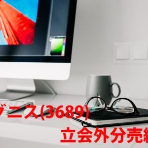 【結果速報】 立会外分売 イグニス(3689) 500株当選配分 11/22(金) 実施!!