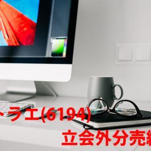 【結果速報】 立会外分売 アトラエ(6194) 当選配分無し 11/22(金) 実施!!