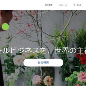 【IPO 上場前日初値予想】フリー(4478)初値予想アンケート結果/12月17日(火)新規上場!!