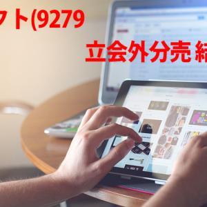 【立会外分売  結果】 ギフト(9279) 当選配分無し 12/24(火) 実施!!