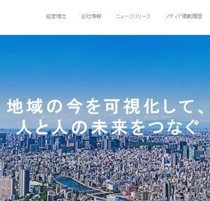 【IPO 仮条件決定】ジモティー(7082)初値予想&スケジュール/2月7日(金)東証マザーズ新規上場!!