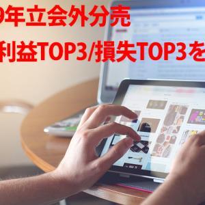 【立会外分売 2019年利益TOP3/損失TOP3を発表】IPOより当選確率が高い立会外分売を徹底攻略!!