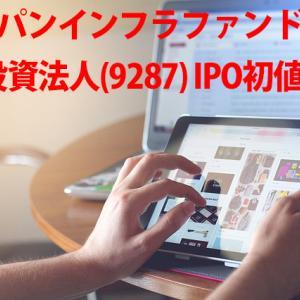 【IPO ジャパンインフラファンド投資法人(9287)】初値予想&スケジュール/2月20日(木)新規上場!!