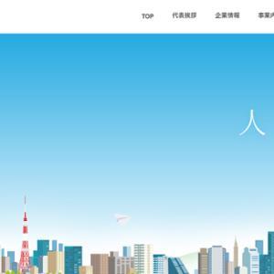 【IPO AHCグループ(7083)】初値予想&スケジュール/2月25日(火)東証マザーズ新規上場!!