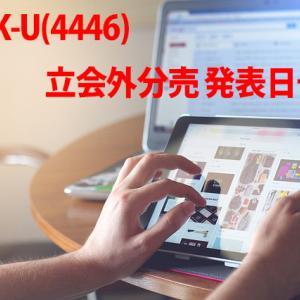【立会外分売 発表日予想】LINK-U(4446) 59万2,800株(発行比率4.35%)東証1部昇格期待の大型分売/1/29(水)~2/4(火)実施!!