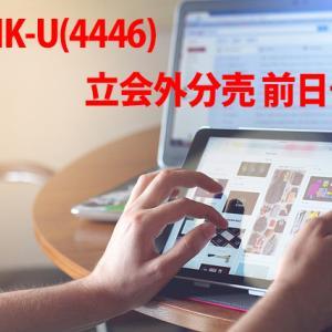 【立会外分売 前日予想】LINK-U(4446)約60万株の大型の分売で流動性は物足りないが東証1部昇格期待の買い需要に期待/1/29(水)実施!!