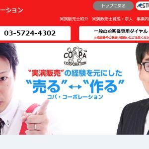 【IPO 当選】コパコーポレーション(7689)初値予想&公募価格決定/6月24日(水)東証マザーズ新規上場!!